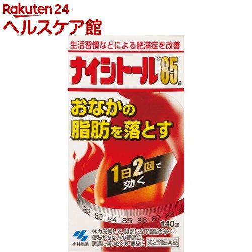 【第2類医薬品】ナイシトール85a(140錠)【ナイシトール】