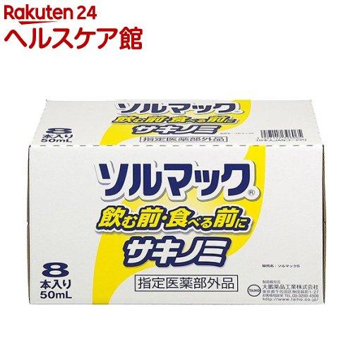 ソルマック5 サキノミ(50mL*8本入)【ソルマック】【送料無料】