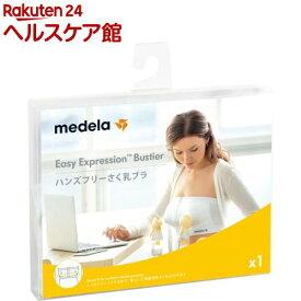 メデラ ハンズフリーさく乳ブラ ブラック(M)(1枚)【メデラ】