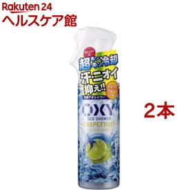 オキシー 冷却デオシャワー グレープフルーツの香り(200ml*2本セット)【OXY(オキシー)】