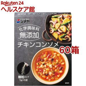 シマヤ 無添加チキンコンソメ 顆粒(5g*6袋入*60箱セット)【シマヤ】