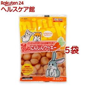 ピッコリーノ ちょびっと にんじんクッキー(10g*5コセット)【ピッコリーノ】