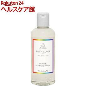 オーラソーマ フラワーシャワー FS06 ホワイト(250ml)【オーラソーマ】