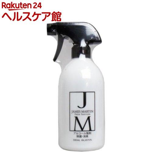 ジェームズマーティン フレッシュサニタイザー スプレーボトル(500mL)【ジェームズマーティン】
