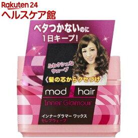 モッズ・ヘア インナーグラマー ワックス セレブウェーブ(65g)【more20】【mod's hair(モッズヘア)】