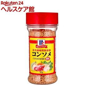 マコーミック 化学調味料無添加 コンソメ 顆粒(90g)【spts4】【マコーミック】