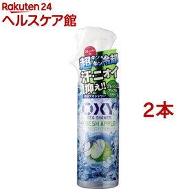 オキシー 冷却デオシャワー フレッシュアップルの香り(200mL*2本セット)【OXY(オキシー)】