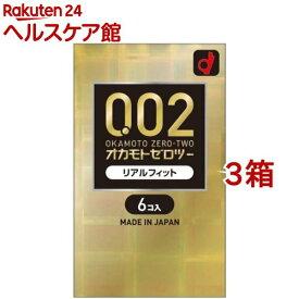 オカモト002(ゼロツー) リアルフィット(6個入*3箱セット)