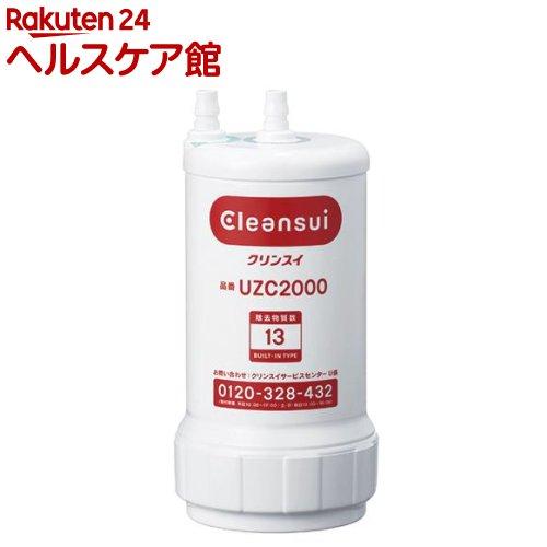 浄水器 クリンスイ アンダーシンクタイプカートリッジ 1コ入り UZC2000(1セット)【クリンスイ】【送料無料】