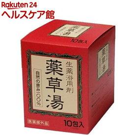 生薬浴用剤 薬草湯 自然の恵み100%(10包)[入浴剤]
