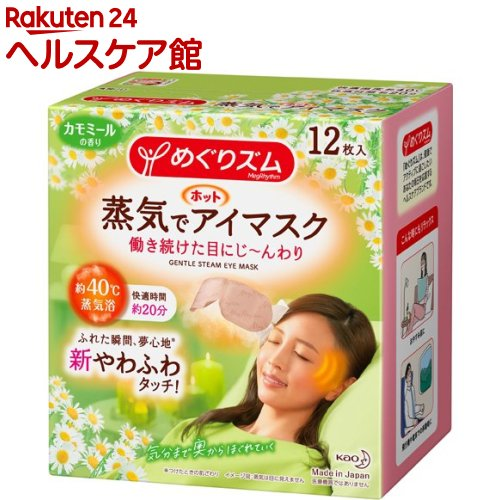 めぐりズム 蒸気でホットアイマスク カモミールの香り(12枚入)【めぐりズム】