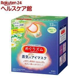 めぐりズム 蒸気でホットアイマスク カモミールの香り(12枚入)【spts16】【めぐりズム】