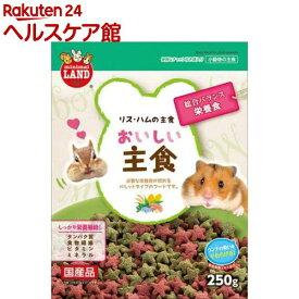 ミニマルフード リス・ハムの主食(250g)【more30】【ミニマルフード】