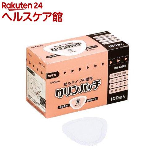 クリンパッチ Sサイズ(100枚入)【送料無料】