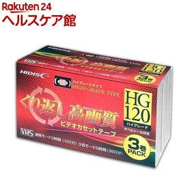 ハイディスク ビデオテープ HDVT120S3P(3本入)【ハイディスク(HI DISC)】