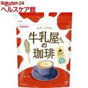 牛乳屋さんの珈琲(350g)【牛乳屋さんシリーズ】