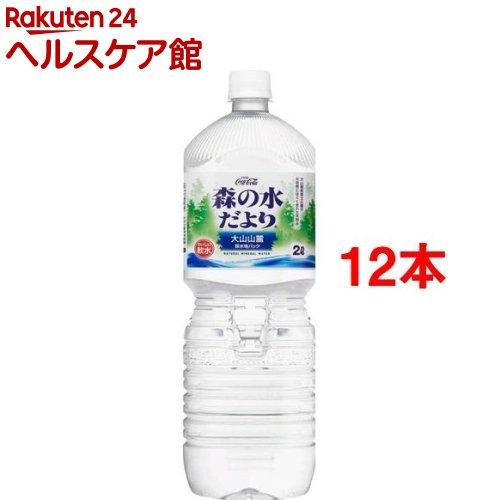 コカ・コーラ 森の水だより ペコらくボトル(2L*12本セット)【コカコーラ(Coca-Cola)】[水 ミネラルウォーター 2l 12本]