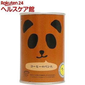 【訳あり】フェイス パンだ缶 パンの缶詰 コーヒーのパンだ(1缶)