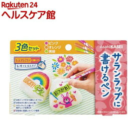 サランラップに書けるペン 3色セット(ピンク・オレンジ・黄緑)(3本入)【サランラップ】