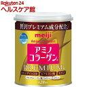 アミノコラーゲンプレミアム 缶タイプ(200g)【アミノコラーゲン】