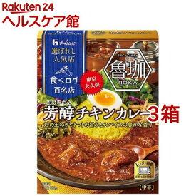 ハウス 選ばれし人気店 芳醇チキンカレー 中辛(180g*3箱セット)【ハウス】
