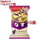 アマノフーズ いつものおみそ汁 なす(9.5g*1食入*10コセット)【アマノフーズ】