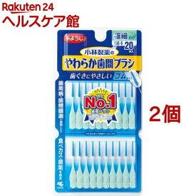 やわらか歯間ブラシ SSS〜Sサイズ(20本入*2コセット)【やわらか歯間ブラシ】