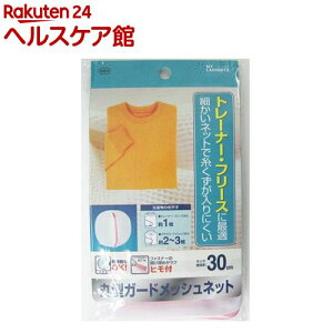 マイランドリーII 丸型ガードメッシュネット 85906(1コ入)【マイランドリー】