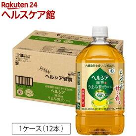 ヘルシア緑茶 うまみ贅沢仕立て(1L*12本)【ヘルシア】