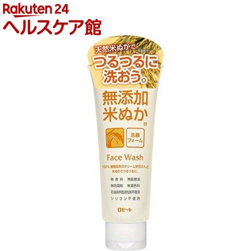 無添加米ぬか洗顔フォーム(140g)【無添加石けん】