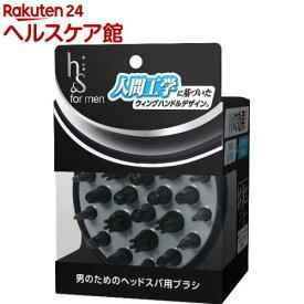 h&s フォーメン 男のためのヘッドスパ用ブラシ(1コ入)【h&s(エイチアンドエス)フォーメン】