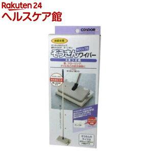 ぞうきんワイパー J-200(1セット)【コンドル】