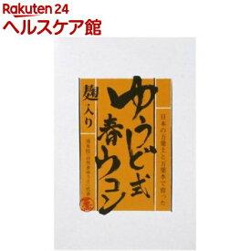 一元 ゆうど式春ウコン(60錠)【一元】