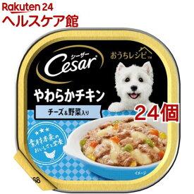 シーザー おうちレシピ やわらかチキン チーズ&野菜入り(100g*24個セット)【シーザー(ドッグフード)(Cesar)】