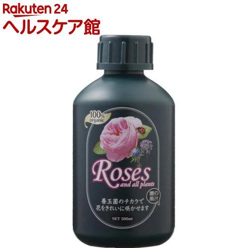 ヤサキ 菌の黒汁 ローゼス(500cc)