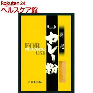 得選カレー粉 業務用(300g)【Hachi(ハチ)】