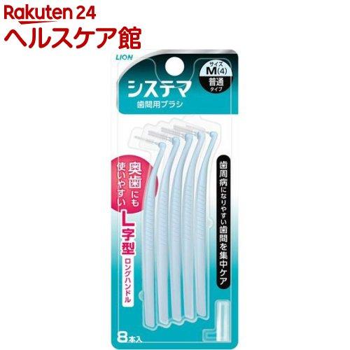 システマ 歯間用ブラシ M(Mサイズ*8本入)【システマ】