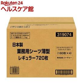 日本製 業務用シーツ薄型 レギュラー(720枚)