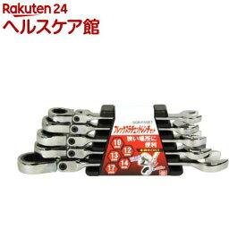 SK11 フレックスラチェットレンチセット SGR-F5SET(1セット)【SK11】