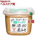 フンドーキン 生詰 麹たっぷり無添加麦みそ(850g*6個セット)【フンドーキン】