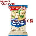 アマノフーズ いつものおみそ汁 とうふ(10g*1食入*10コセット)【アマノフーズ】[味噌汁]