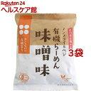 桜井食品 有機らーめん 味噌味(110g*3袋セット)【桜井食品】