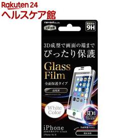 レイ・アウト 液晶保護ガラスフィルム 9H 全面保護 光沢 0.35mm RT-P12RFG/CW(1枚入)【レイ・アウト】