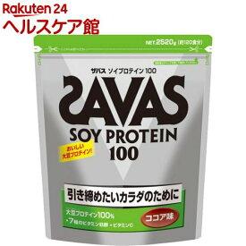 ザバス ソイプロテイン100 約120食分(2.52kg)【zs05】【sav04】【ザバス(SAVAS)】
