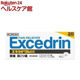 【第(2)類医薬品】エキセドリンA錠(20錠)【エキセドリン】