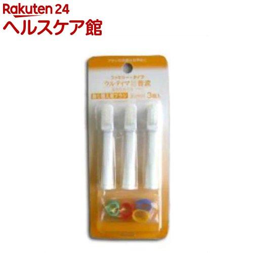 東レ 超音波歯ブラシ ウルティマ ファミリー用替ブラシ UFB-S3(3コ入)【ウルティマ】