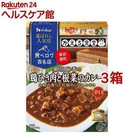 ハウス 選ばれし人気店 黒胡麻香る黒担々カレー(180g*3箱セット)