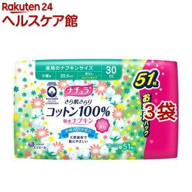 [大容量パック] ナチュラ さら肌さらり コットン100% 吸水ナプキン 少量用(51枚入*3コセット)【ナチュラ】