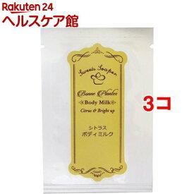 ボンヌプランツ ボディミルク シトラス お試し用(2ml*3コセット)【ボンヌプランツ】[ボディクリーム]