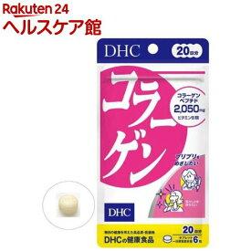 DHC コラーゲン 20日(120粒)【more30】【DHC サプリメント】